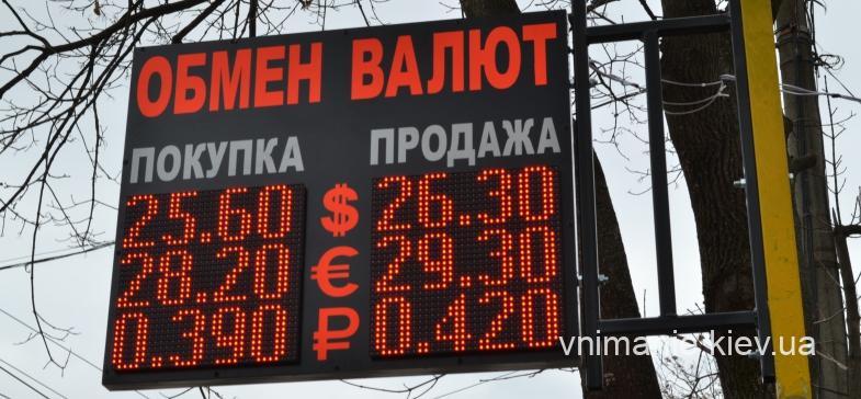 LED вывеска обмен валют на улице
