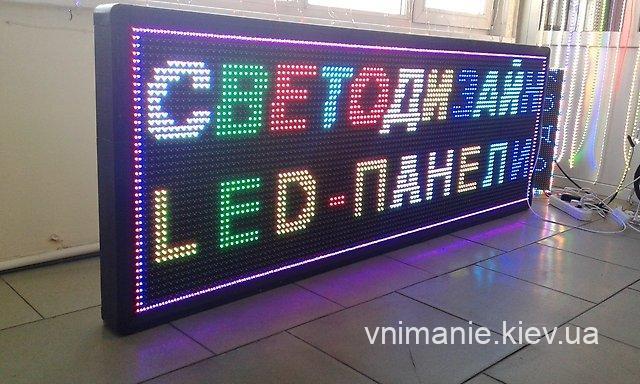 Разноцветная бегущая LED строка длинной 2 метра.