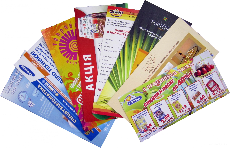 Внешний вид напечатанных прямоугольных листовок разных компаний, которые предлагают различные услуги, скидки, приглашения и т д